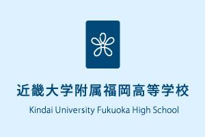 学校 高等 福岡 近畿 附属 大学