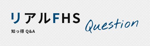 リアルFHS|よくあるご質問