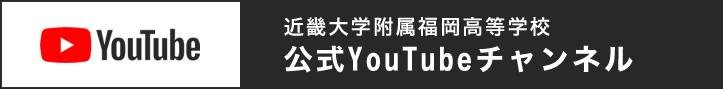 近畿大学附属福岡高等学校公式YouTubeチャンネル