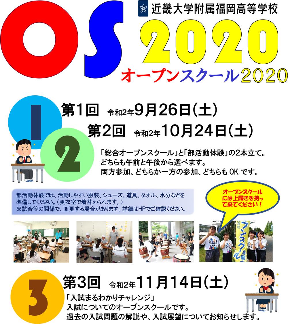 近畿大学附属福岡高等学校|オープンスクール2020