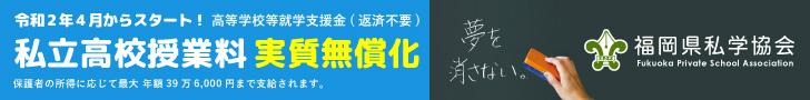 私立高校授業料実質無償化|福岡県私学協会